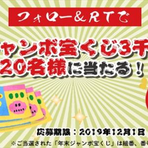 年末ジャンボ宝くじ3000円分プレゼントキャンペーン