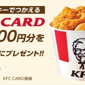 ケンタッキープリペイドカード10,000円分プレゼントキャンペーン