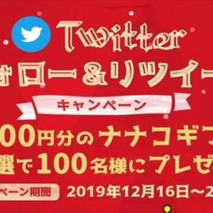 1,000円分のナナコギフトが毎日100名に当たる!キャンペーン
