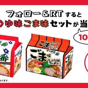 フォロー&RTすると「サッポロ一番しょうゆ味ごま味セット」が当たる!キャンペーン
