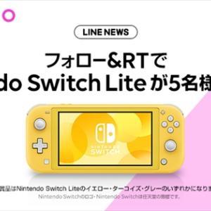Nintendo Switch Liteが当たる!フォロー&RTキャンペーン