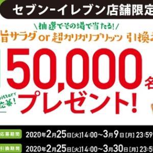 『グリコ プリッツ』無料クーポンが50,000名に当たる!キャンペーン
