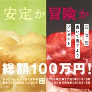 マックカード2000円が500名に当たる!#安定か冒険か川柳 キャンペーン