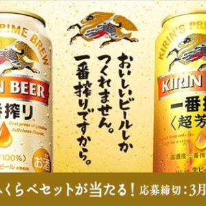 「一番搾り×一番搾り 超芳醇」今だけの飲みくらべセットが1000名に当たる!キャンペーン