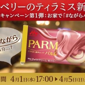 森永乳業PARM(パルム)特別セットが当たる!キャンペーン
