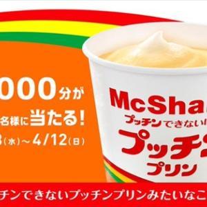『マックカード2000円分』が当たる!キャンペーン