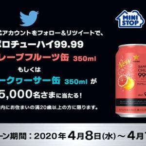 『サッポロチューハイ99.99(フォーナイン)』の無料券が15,000名に当たる!キャンペーン