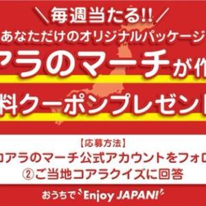『コアラのマーチ』が作れる無料券が当たる!キャンペーン