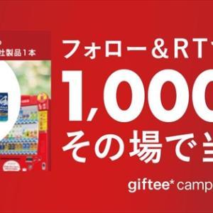 『Coke ON ドリンクチケット』が1000名に当たる!キャンペーン