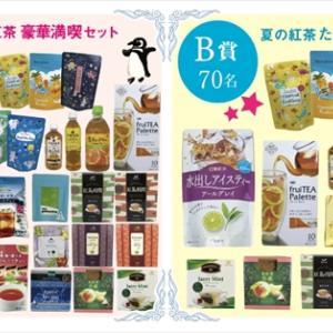 『夏の紅茶詰め合わせセット』が当たる!キャンペーン【日本紅茶協会】
