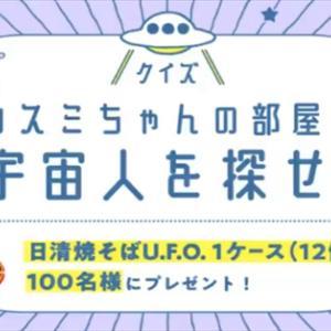 『日清焼そばU.F.O.』1ケース(12個入)が当たる!キャンペーン【JA共済】