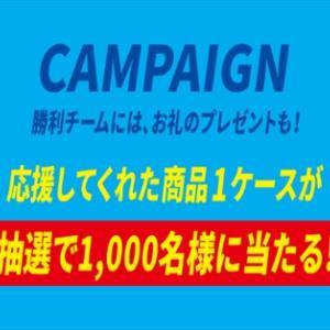 『サントリー天然水スパークリング1ケース』が1000名に当たる!キャンペーン【レモングレフル選挙】