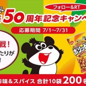 『ポリッピー しお味&スパイス 10袋セット』が当たる!キャンペーン【でん六】