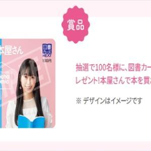 『図書カード1000円分』が当たる!キャンペーン【めちゃコミック】