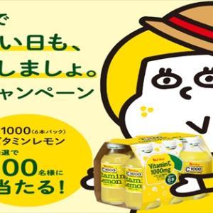 『C1000ビタミンレモン』が当たる!キャンペーン【ハウス食品グループ】
