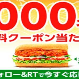 『タンドリーサラダチキン』無料クーポンが1000名に当たる!キャンペーン【サブウェイ】