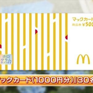 『マックカード1000円分』が当たる!キャンペーン【めざましプレゼント】