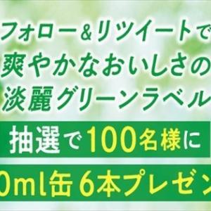 『淡麗グリーンラベル6本セット』が当たる!キャンペーン【キリンビール】