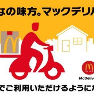 『UberEatsのマクドナルドで使える1000円券』が1000名に当たる!キャンペーン【マクドナルド】