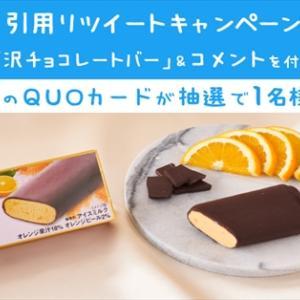 『QUOカード1万円分』が当たる!キャンペーン【ローソン贅沢チョコレートバー】