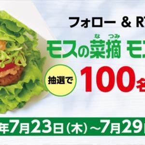 『モスの菜摘モス野菜』100名あたる!キャンペーン【モスバーガー】