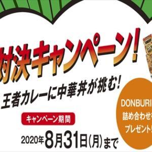 『DONBURI亭詰め合わせ』当たる!キャンペーン【グリコ】