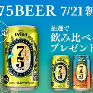 『75BEER飲み比べセット』当たる!キャンペーン【オリオンビール】