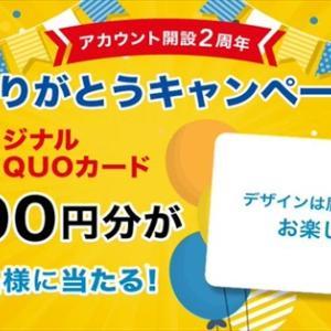『QUOカード1000円分』100名に当たる!キャンペーン【クオカード】