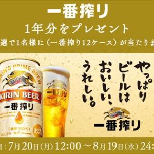 『一番搾り1年分(12ケース)』が当たる!キャンペーン【キリン一番搾り生ビール】