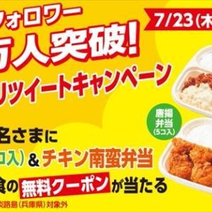 「唐揚弁当&チキン南蛮弁当」無料クーポンが当たる!キャンペーン【ほっかほっか亭】