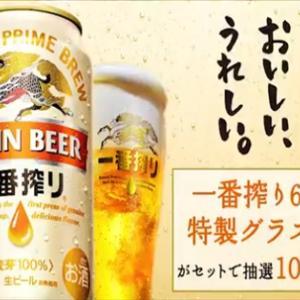 『一番搾り&特製グラス』が当たる!キャンペーン【キリン一番搾り生ビール】