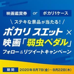 『映画鑑賞券orポカリ1ケース』が当たる!キャンペーン【ポカリスエット×映画「弱虫ペダル」】