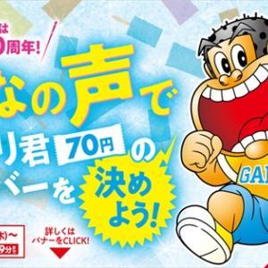 『赤城乳業 ガリガリ君詰め合わせアイスセット ガリTシャツ』が当たる!キャンペーン
