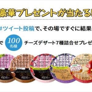 『六甲バター Q・B・B チーズデザート詰合せセット』が当たる!キャンペーン