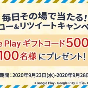 『西友 Google Play ギフトコード500円分』が600名に当たる!キャンペーン
