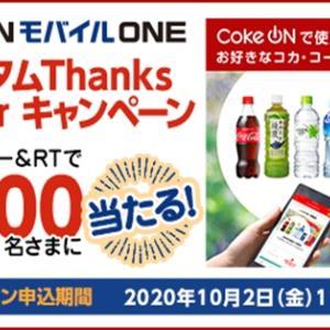 1000名に『Coke ON ドリンクチケット』が当たる!キャンペーン【OCNモバイルONE】