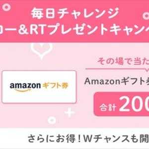『Amazonギフト券1,000円分』が当たる!キャンペーン【J-Coin Pay】