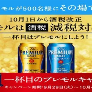 『ザ・プレミアム・モルツ 350ml 6缶パック』が500名に当たる!キャンペーン【サントリー】