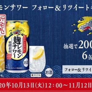 キリンビール『キリン麹レモンサワー6缶』が抽選で200名に当たる!キャンペーン