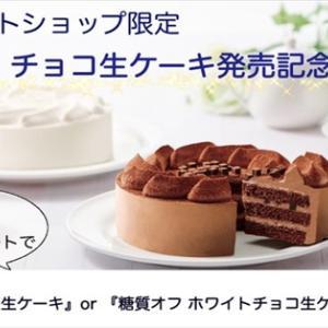 不二家『糖質オフ チョコ生ケーキ』が当たる!キャンペーン