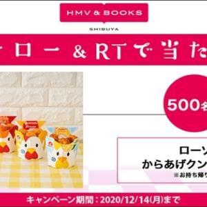 【HMV&BOOKS SHIBUYA】ローソンからあげクンが500名に当たる!キャンペーン
