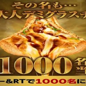 1000名にピザ 大人デミグラスチキンが当たる!キャンペーン | サブウェイ