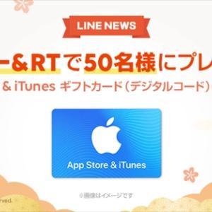 App Store & iTunes ギフトカード 3000円が当たる!キャンペーン | LINE NEWS