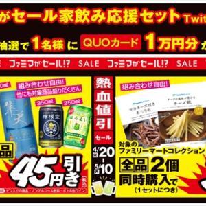 QUOカード1万円分プレゼントキャンペーン