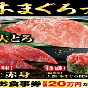 『お食事券総額20万円』が当たる!キャンペーン【くら寿司】