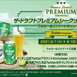 【オリオンビール】ザ・ドラフト プレミアム シークヮーサーが当たる!キャンペーン