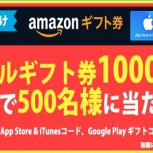 【まんが王国】デジタルギフト券が当たる!キャンペーン