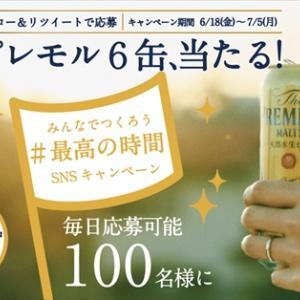 【サントリー】 ザ・プレミアム・モルツが当たる!キャンペーン