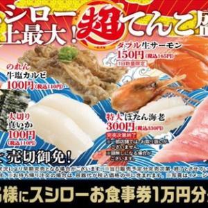 【スシロー】 お食事券10,000円分が当たる!キャンペーン