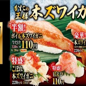 【くら寿司】 お食事券が当たる!キャンペーン